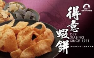 Read more about the article 歡迎光臨得意蝦餅網路商店!