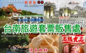 Read more about the article 台南伴手禮旅遊套票組上市囉!