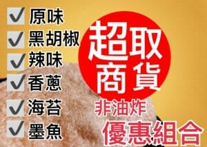 Read more about the article 非油炸蝦爆餅6入優惠組合(超商取貨限定)