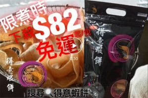 Read more about the article 買到俗貨好贏過做工作【限煮時】俗厚哩下殺$82免運(包軌)